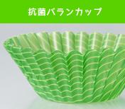 抗菌バランカップ®
